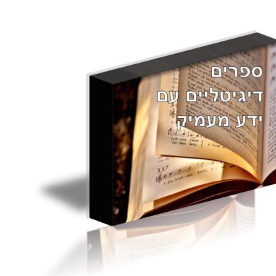 ספרים דיגיטאליים עם ידע מעמיק