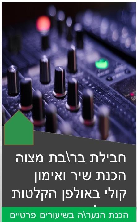 חבילת שיר בר בת מצווה -שיעורי הכנה וליווי באולפן ההקלטות